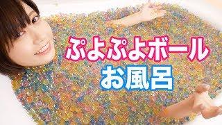 ぷよぷよボール10万粒のお風呂に入ってみた結果!!!!!!!!