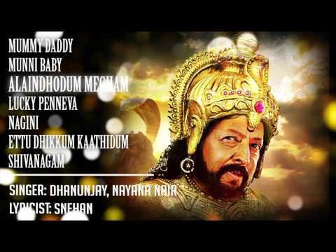 Shivanagam All Songs Juke Box Dr. Vishnuvardhan, Ramya