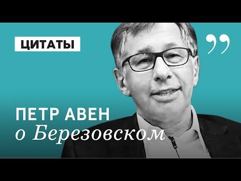 ПЁТР АВЕН // Еврейский заговор и книга о Березовском - DomaVideo.Ru