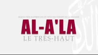 87- Al A'la - Tafsir bamanakan par Bachire Doucoure Ntielle