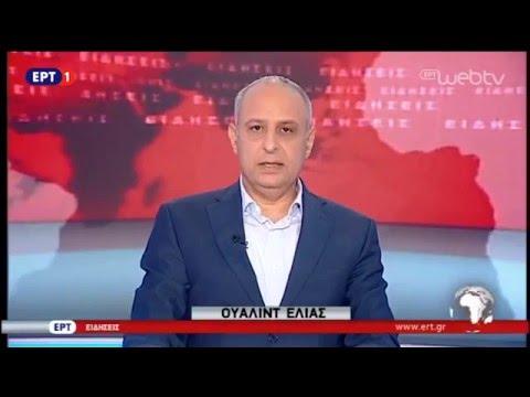 Δελτίο ειδήσεων για τους πρόσφυγες – ΕΡΤ 30/04/2016