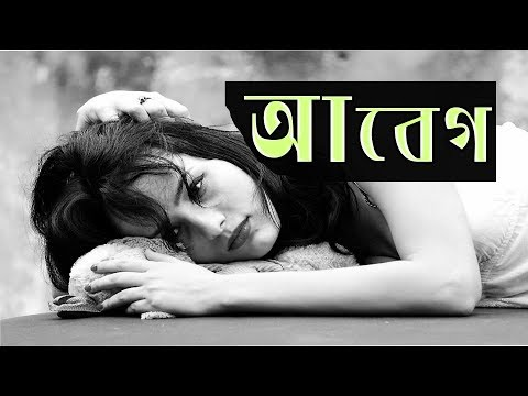 আবেগ (Abeg) Bangla Sad Love Story l PrioChithi