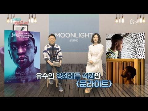 [B tv 영화 추천] 문라이트 (Moonlight, 2016)