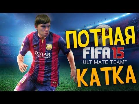 FIFA 15 ЛУЧШИЕ МОМЕНТЫ - ПОТНАЯ КАТКА