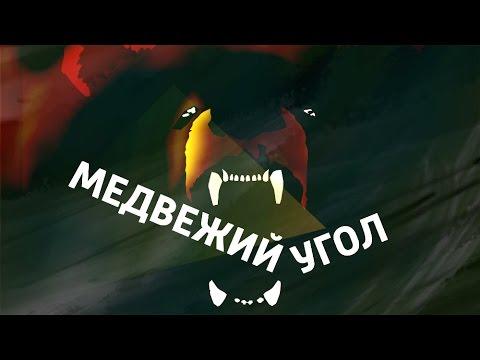 Медвежий угол с Андреем Медведевым. Полная версия (12.08.16) (видео)