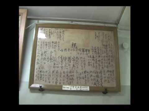 板橋区立板橋第一小学校・100周年記念品