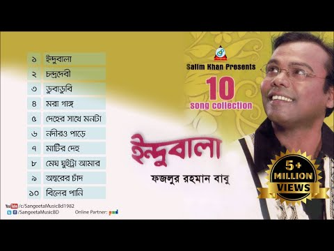 Indubala | ইন্দুবালা - Fazlur Rahman Babu | Full Audio Album