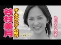 女優魂 vol16 谷村美月 オールラウンダーの魅力 mitsuki tanimura