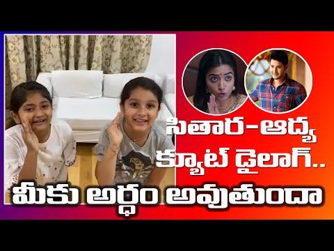 Mahesh Babu Daughter Sitara Cute Dialogue | Mahesh Babu | Namratha Sirodhkar