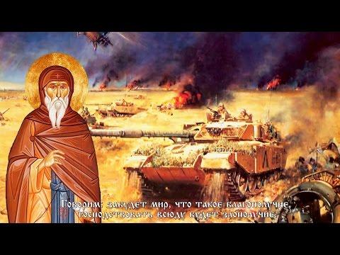 Пророчества святого Нила Мироточивого Афонского о последних временах мира