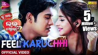 Feel Karuchhi | Official Video | Tu Mo Love Story-2 | Swaraj, Bhoomika | Tarang Music