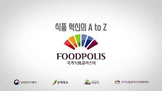 National Food Cluster Promotion Video