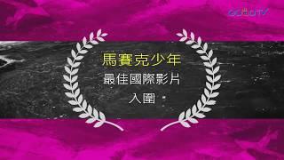 Download Lagu 【國際基督教影視獎】GOODTV出品,有口皆碑! Mp3