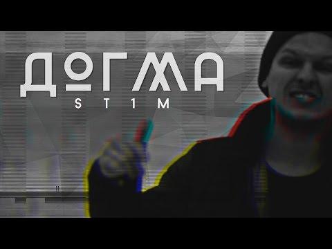 ST1M – Догма