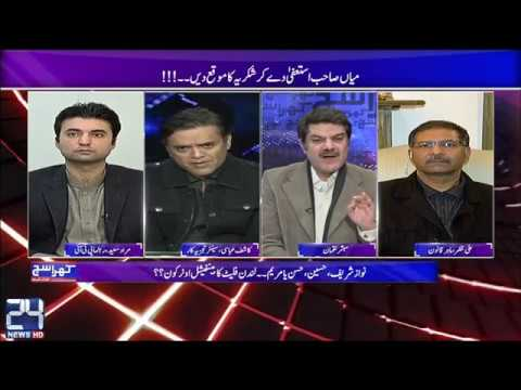 Khara Such with Mubasher Lucman |How bad condition are PIA airplane? | 30 January 2017
