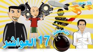 Bouzebal - L3wacher   بوزبال الحلقة 17 - العواشر- 2015
