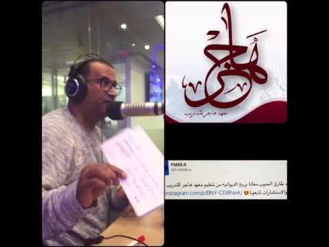 شكر خاص لمعهد هاجر للتدريب والاستشارات من الإعلامي طلال الياقوت