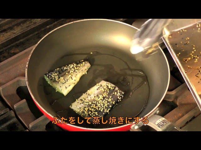 12月『さばのごま衣焼き』レシピ