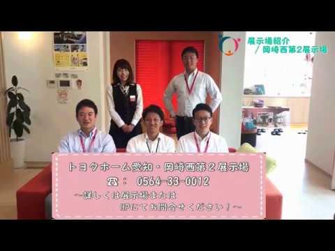 岡崎西第2展示場紹介