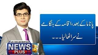 Watch News Plus With Ghulam Murtaza 25 July 2017