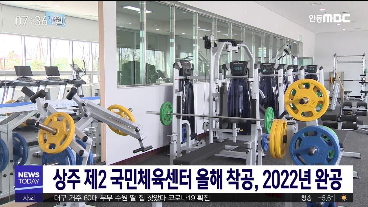 상주 제2국민체육센터 올해 착공