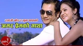Amar Premko Gatha By Ramji Khand and Muna Thapa