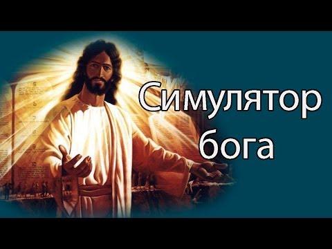 Симулятор Бога !