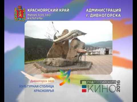 Культурная столица Красноярья - 2016