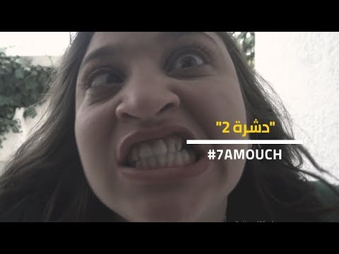 7AMOUCH-دشرة 2