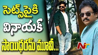 Sai Dharam Tej and VV Vinayak's New Projects Goes On to Sets From Today
