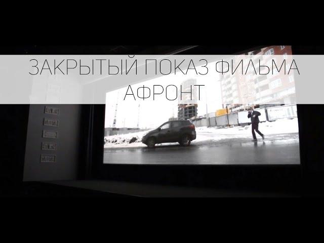 Закрытый показ фильма «Афронт»