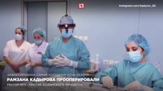 Рамзана Кадырова прооперировали