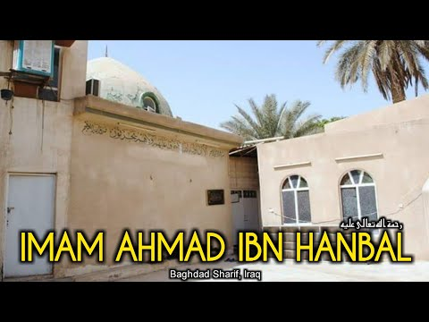 Ziyarat E Dargah IMAM AHMAD IBN HANBAL رحمة الله عليه   IMAM HANBAL   HANBALI FIQKH