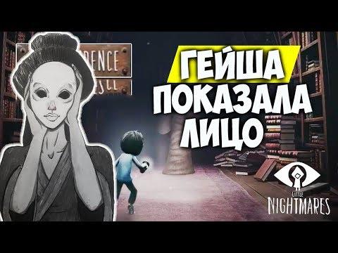 ФИНАЛ LITTLE NIGHTMARES. Последнее DLC The Residence повергло меня в шок! Прохождение на русском. (видео)