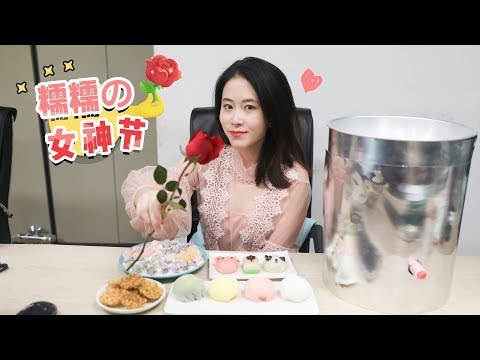E90 Make Chinese Glutinous Rice Cake in Office | Ms Yeah - Thời lượng: 7:07.