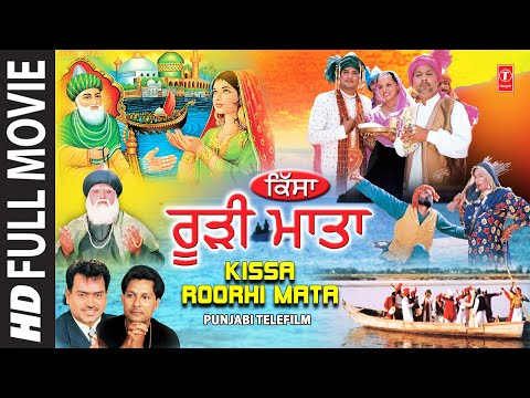 Kissa Ruri Mata (Punjabi Tele Film) Peer Nigahein Wala Part 2 I Punjabi Devotional Movie