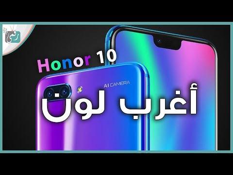 العرب اليوم - شاهد: هواوي هونر 10 Huawei Honor رسميًّا