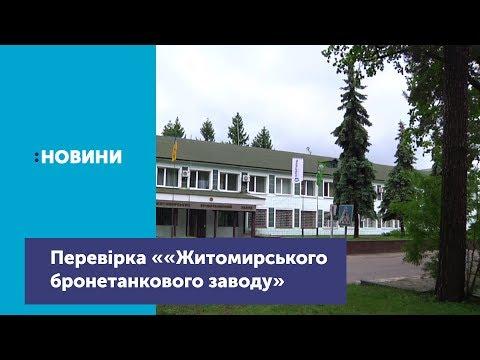 Триває перевірка «Житомирського бронетанкового заводу»