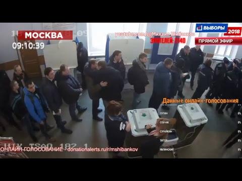 ГОЛОСОВАНИЕ В ПРЯМОМ ЭФИРЕ [Информационный стрим Выборы 2018] - DomaVideo.Ru