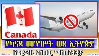 የካናዳ መንግሥት ወደ ኢትዮጵያ ለሚያጓዙ የሰጠዉ ማስጠንቀቂያ - Canadians traveling to Ethiopia - DW