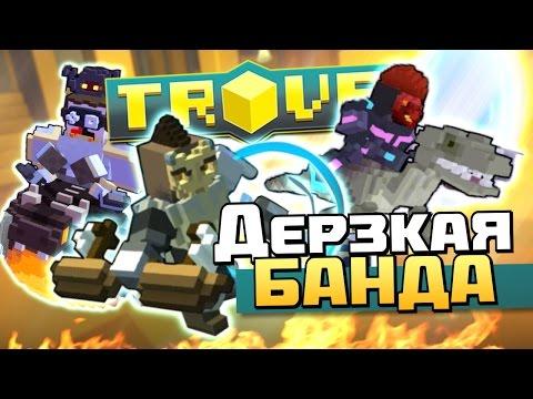 TROVE - Дерзкая банда! #2