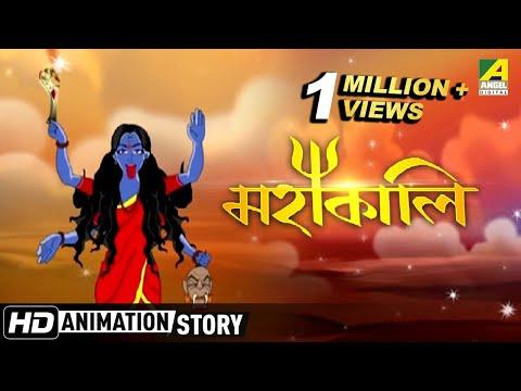 Mahakali । মহাকালি | Full Movie | Bangla Cartoon Video