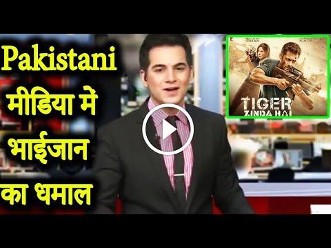 देखिये वीडियो Pakistani Media में Tiger Zinda Hai का धमाका, Film को SUPER-HIT कहा - Salman Khan