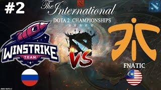 Либо ПОБЕДА, либо ДОМОЙ!   Winstrike vs Fnatic #2 (BO2)   The International 2018