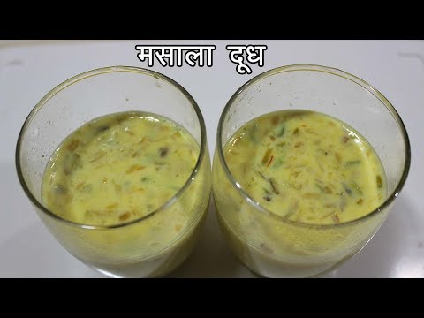 Video मसाला दूध | How to make Masala Milk | Best Masala Milk Recipe - How To Make Masala Milk download in MP3, 3GP, MP4, WEBM, AVI, FLV January 2017