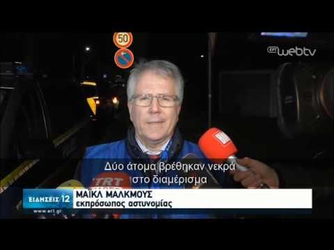 Γερμανία: Λουτρό αίματος στην γερμανική πόλη Χάναου-Ακροδεξιά τα κίνητρα του δράστη |20/02/2020|ΕΡΤ
