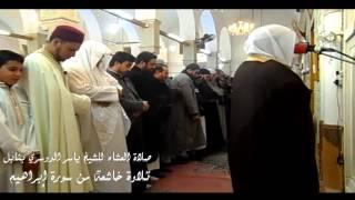 الشيخ ياسر الدوسري يتلو آيات عظيمة أبكت المؤذن