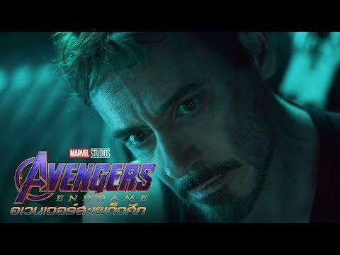 Marvel Studios' Avengers: Endgame อเวนเจอร์ส: เผด็จศึก | ตัวอย่างที่สอง (Official ซับไทย)