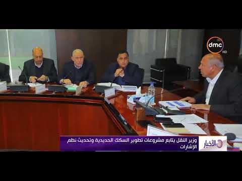 قناة dmc نشرة السابعة مساءاً وزير النقل يتابع مشروعات تطوير السكك الحديدية وتحديث نظم الإشارات