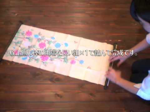 手ぬぐい用 タペストリー棒 木製 縦の取付方法 動画